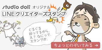 studio doli オリジナル LINEクリエイターズスタンプ 特設ギャラリーオープン!